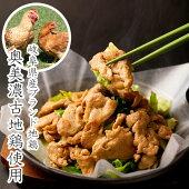 奥美濃古地鶏ケイチャンセット(G-KEI-A2130)
