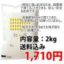幻の米 初霜 2kg 有機肥料のみで育てた安全なお米です