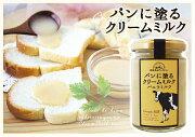 クリームミルクバニラミルク