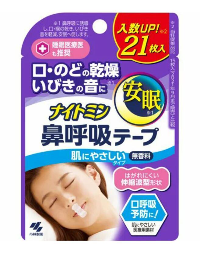 ナイトミン鼻呼吸テープ / 15枚入り