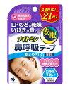 【小林製薬】ナイトミン 鼻呼吸テープ 21枚入り 8個セット【送料無料】