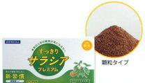 すっきりサラシアプレミアム30袋2個セット【送料無料】【10】