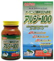 アルジー100120カプセル2個セット【送料無料】ミネラル・ビタミン・脂肪酸・アミノ酸