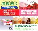 短期スタイル ダイエットシェイク(25g×10袋)【送料無料】井藤漢方 2
