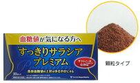 血糖値が気になる方へすっきりサラシアプレミアム30袋2個セット【機能性表示食品】【送料無料】【10】
