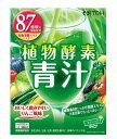 植物酵素青汁(3g×20包)10個セット【送料無料】井藤漢方