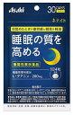 【機能性表示食品】アサヒグループ ネナイト(120粒×5個セット)
