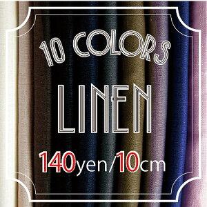 到着後レビューを書いて送料無料!日本製 リネン 平織り 無地 10色 C[オーダーカット生地 10cm...