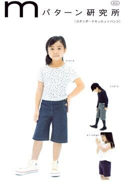 ■mパターン研究所■ キッズ・子ども用 スタンダードキュロットパンツ:m120【あす楽対応】【HLS_DU】【RCP】