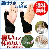 親指サポーターばね指腱鞘炎突き指手首固定関節炎関節痛関節症捻挫親指付け根の骨折脱臼などフリーサイズ1枚左右兼用【AJ】