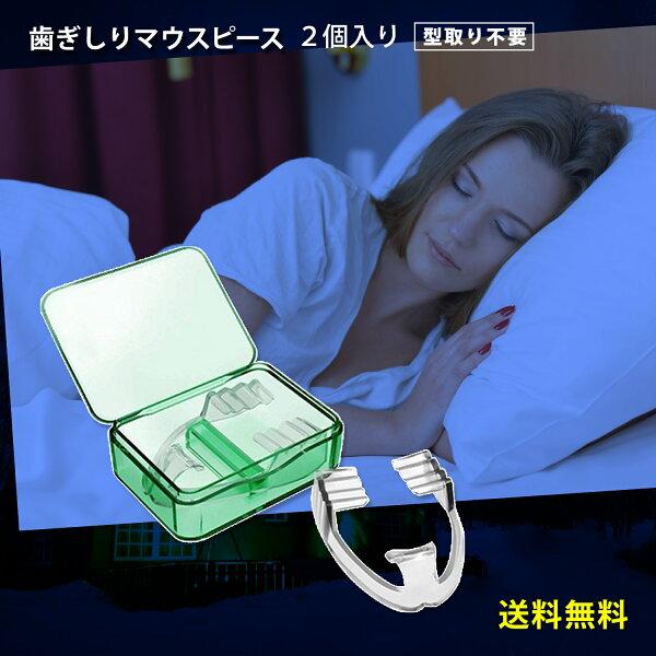 歯ぎしりマウスピース防止対策簡単マウスガード食いしばりいびき安眠グッズ専用ケース付(2個セット)男女兼用 EM