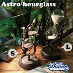 【ダルトン】DULTON アストロアワーグラス(S)[GS455-229] 砂時計 ガラス インテリア アメリカン雑貨