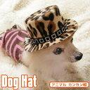 ドッグハット カンカン帽 アニマル ■ 犬用 帽子 インスタ...