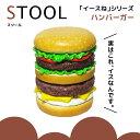 【椅子】イースね ハンバーガー [RH-451] ■ インテ...