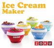 ☆あす楽対応☆【ZOKU ゾク アイスクリームメーカー】アメリカン雑貨夏フローズンドリンクメーカー容器アイス作成お手軽