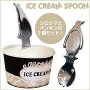 アイスクリーム スプーン icecreamspoon シロクマ ペンギン アメリカ アメリカン