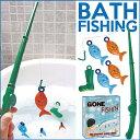 川や海に行かなくても釣りが楽しめます!!【11584 バスフィッシング】お風呂 おふろ オフロ お...