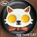 エッグモールド キャット [45686] ■ 目玉焼き 型 卵 おもしろ 調理器具 料理 猫 朝ごはん アメリカン雑貨