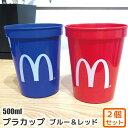 マクドナルド プラスチックカップ (700ml) 2個セット ■ プラカップ カラー 割れにくい 丈夫 アウトドア キャンプ パーティーグッズ かわいい おしゃれ SPAM アメリカン雑貨