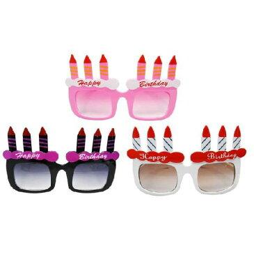 【おもしろメガネ】サングラス バースデーケーキ ■ 誕生日 パーティーサングラス サングラス めがね 変装 面白 アメリカン雑貨 【あす楽対応】