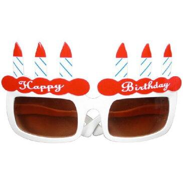 【おもしろメガネ】ジャイアントサングラス バースデーケーキ ■ 誕生日 パーティーグッズ 面白 おもしろ ビッグサイズ アメリカン雑貨 【あす楽対応】