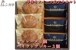 レンガ亭スイーツアソート マドレーヌ3個、ベイクドクッキー3個「詰合せ ギフト」