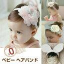 赤ちゃん ヘアバンド ベビーヘアバンド 赤ちゃん 髪飾り ベビー ヘアバンド 出産祝い 女の子 【3】