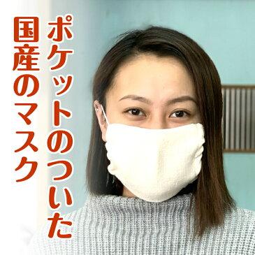 マスク 大人用マスク【1枚の価格】国産ガーゼタオルで作りました。オーダーメイド マスク 手作り 日本製 ガーゼマスク ポケット付き 洗えるマスク ソフトで優しい耳当たり ハンドメイド 掃除 防寒 経済的