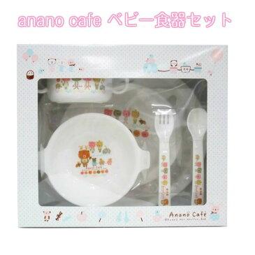 ベビー食器セット ananocafe アナノカフェ 食い初め 出産祝い サンキャッチャー付き 名入れ サンキャッチャー