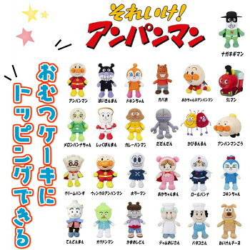 【アンパンマン】『プリちぃ★ビーンズ S Plus』アンパンマン セガトイズ 生活雑貨 玩具 ホビーぬいぐるみ 人形 人形 アニメキャラ 知育玩具
