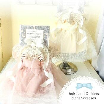 おむつケーキ女の子出産祝いレーススタイチュールの付いたロンパースワンピースヘアバンドおしゃれエレガントベビーシャワーベビーギフトおむつドレス