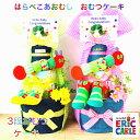 クーポン配布中!おむつケーキ オーダーメイド 世界でたった1つ オーダーメイドのスタイ ERIC CARLE エリックカール はらぺこあおむし 知育玩具 タオル パンパース 名前入れ 名入れ 男の子 女の子