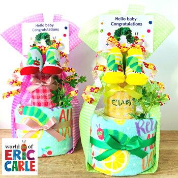 おむつケーキ出産祝いはらぺこあおむしERICCARLEエリックカール知育玩具フェイスタオルパンパース男の子女の子2段名前入れ名入れ名入れ刺繍