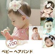 赤ちゃん ベビーヘアバンド