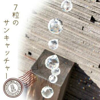 【訳あり】サンキャッチャー7粒のサンキャッチャー【30mm3個20mm4個】サンキャッチャー球クリスタルボールレインボーメーカー