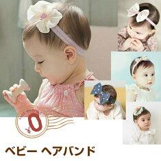 赤ちゃんヘアバンドベビーヘアバンド赤ちゃん髪飾りベビーヘアバンド出産祝い女の子【1】