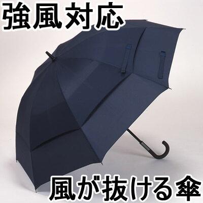 強風に耐える傘!風が抜ける隙間があります。風が抜ける傘 65cm <え!?こんな傘があったの?...
