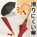 受験生も必見の合格グッズ!?滑りにくい手元を使用した大判サイズの雨傘大判ジャンプ傘 65cm×8本骨 <リーベン スベラーズ>