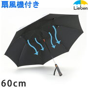 扇風機付き日傘60cm