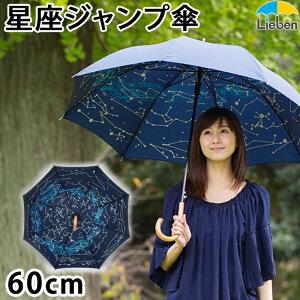 雨の日も星に願いを。星空いっぱいのジャンプ傘。男性にも。【レビューを書いて送料無料】ジャ...