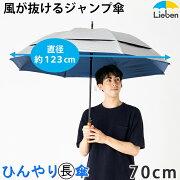 ゴルフ傘におすすめ
