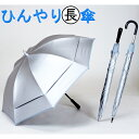 強風対応のゴルフ傘。暑くてたまらん直射日光から、しっかりあなたを守る日傘です。【UVカット...