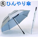 炎天下からあなたを守る遮熱の日傘。80cmのビッグサイズで、強風に耐える二重構造。【UVカット...
