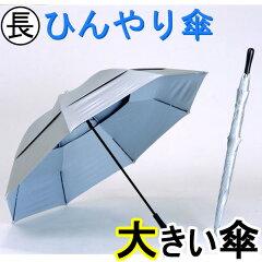 炎天下からあなたを守る遮熱の日傘。80cmのビッグサイズで、強風に耐える二重構造。男性におす...