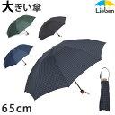 傘 メンズ 折りたたみ傘 65cm×8本骨 雨傘 3つ折 チ...