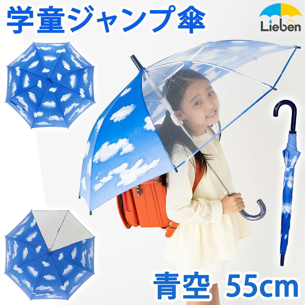 【あす楽】キッズジャンプ傘 青空 55cm×8本骨 【LIEBEN-0380】 子供用かさ 子供傘 学童 こども naga