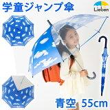 キッズ ジャンプ傘 青空 55cm×8本骨 【LIEBEN-0380】 子供用かさ 子供傘 学童 こども naga