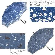 大きいジャンプ傘女性用マーガレット