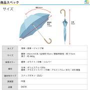 大きいジャンプ傘女性用サイズ大きいジャンプ傘女性用サイズ