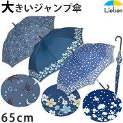 大きいジャンプ傘女性用65cm